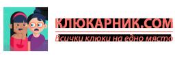 Клюкарник.com